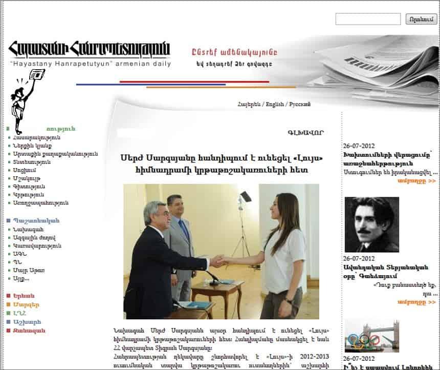 Latest World and Regional News in Armenia - Hayastani Hanrapetutyun