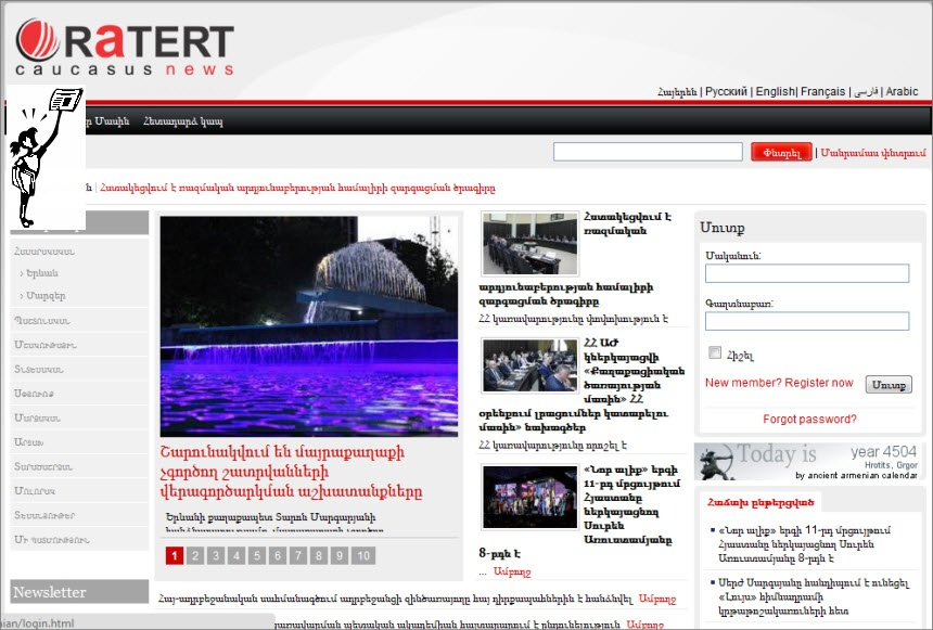Latest World and Regional News in Armenia - Oratert - out of circulation