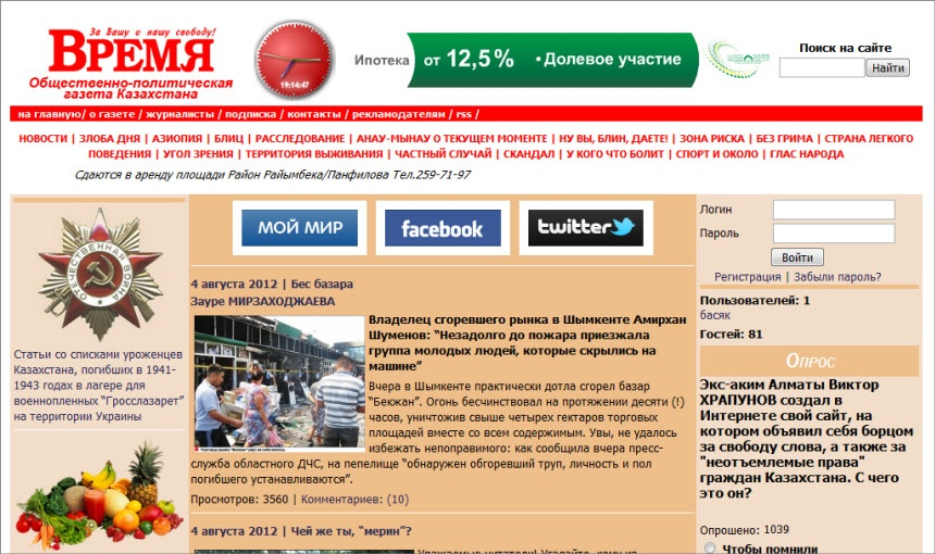Latest World and Local News in Kazakhstan - Newspaper Vremya