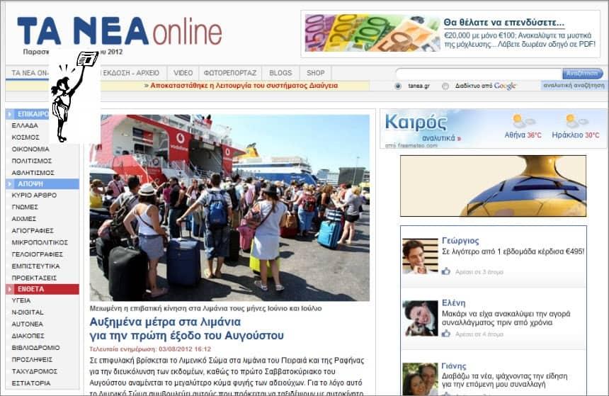 Latest World and Local News in Greece - Ta Nea
